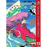 きまぐれオレンジ★ロード カラー版 12 (ジャンプコミックスDIGITAL)
