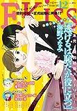 EKiss 2015年12月号[2015年10月24日発売] [雑誌] (Kissコミックス)