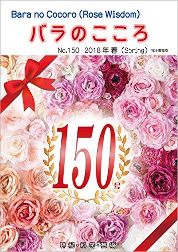 バラのこころ No.150: (Rose Wisdom) 2018年春 電子書籍版 バラ十字会日本本部AMORC季刊誌の詳細を見る
