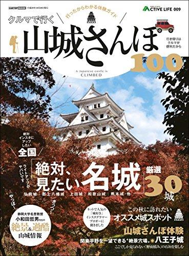 アクティブライフ・シリーズ009 クルマで行く 山城さんぽ 100 (CARTOP MOOK)