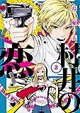 村井の恋 コミック 1-2巻セット [-]