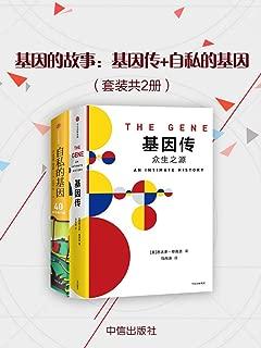 基因的故事:基因传+自私的基因(套装共2册)