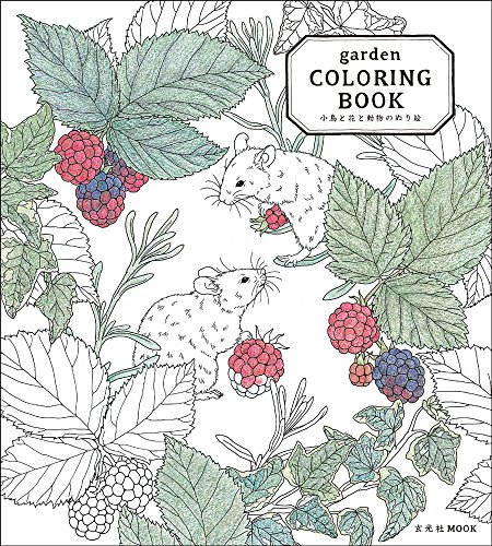 Garden Coloring Book (Colouring Books)