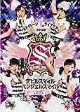 スマイレージ 1stライブツアー2010秋~デビルスマイル エンジェルスマイル~[DVD]