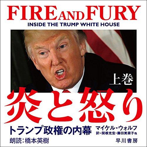 『炎と怒り ― トランプ政権の内幕 (上)』のカバーアート