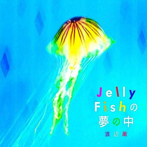 Jellyfishの夢の中