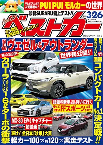 ベストカー 2021年 3月26日号 [雑誌]