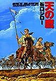 天の鷹 (アクションコミックス)