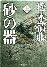 表紙: 砂の器(上) (新潮文庫) | 松本 清張
