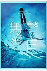 無聲告白 (Traditional Chinese Edition) Kindle Edition