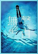 無聲告白 (Traditional Chinese Edition)