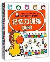 蒙特梭利记忆力训练(共4册)