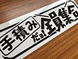 【tv-02】≪全員集合 風 パロディー≫【手積みだョ!】全員集合ステッカー