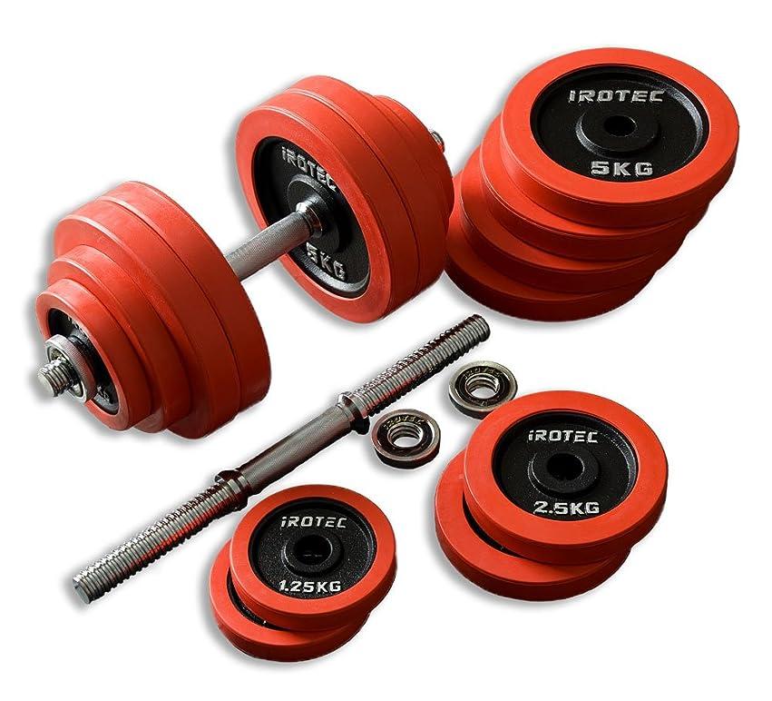 楽なエイズフォージIROTEC(アイロテック) ラバー ダンベル 60KG セット (片手30kg×2個)/ 筋トレ ベンチプレス 筋力 トレーニング
