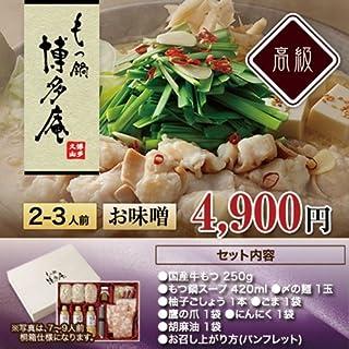 人気の【もつ鍋】 博多庵 もつ鍋セット(お味噌味・2~3人前)