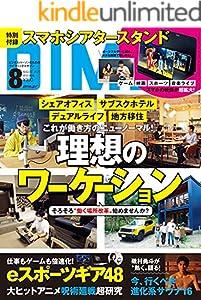 DIME (ダイム) 2021年 8月号 [雑誌]