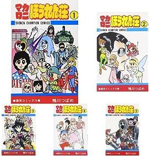 マカロニほうれん荘 コミック 全9巻完結セット (クーポンで+3%ポイント)