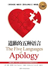 The Five Languages of Apology (Chinese Edition) Paperback