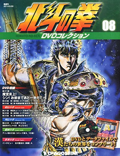北斗の拳 DVDコレクション 8号 (第21話~第23話) [分冊百科] (DVD付)