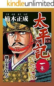 太平記 愛蔵版 1巻 表紙画像
