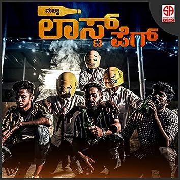 Last Peg (feat. Golden Harish, G Star Pavan, Mugulu Nage Vencky, Swathi Mr., Chaitra, Sneha Gowda)