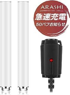 ARASHI プルームテック互換 バッテリー 350mAh 大容量 改良版 急速充電 50パフLEDお知らせ機能搭載 2本入り P350S[ホワイト]