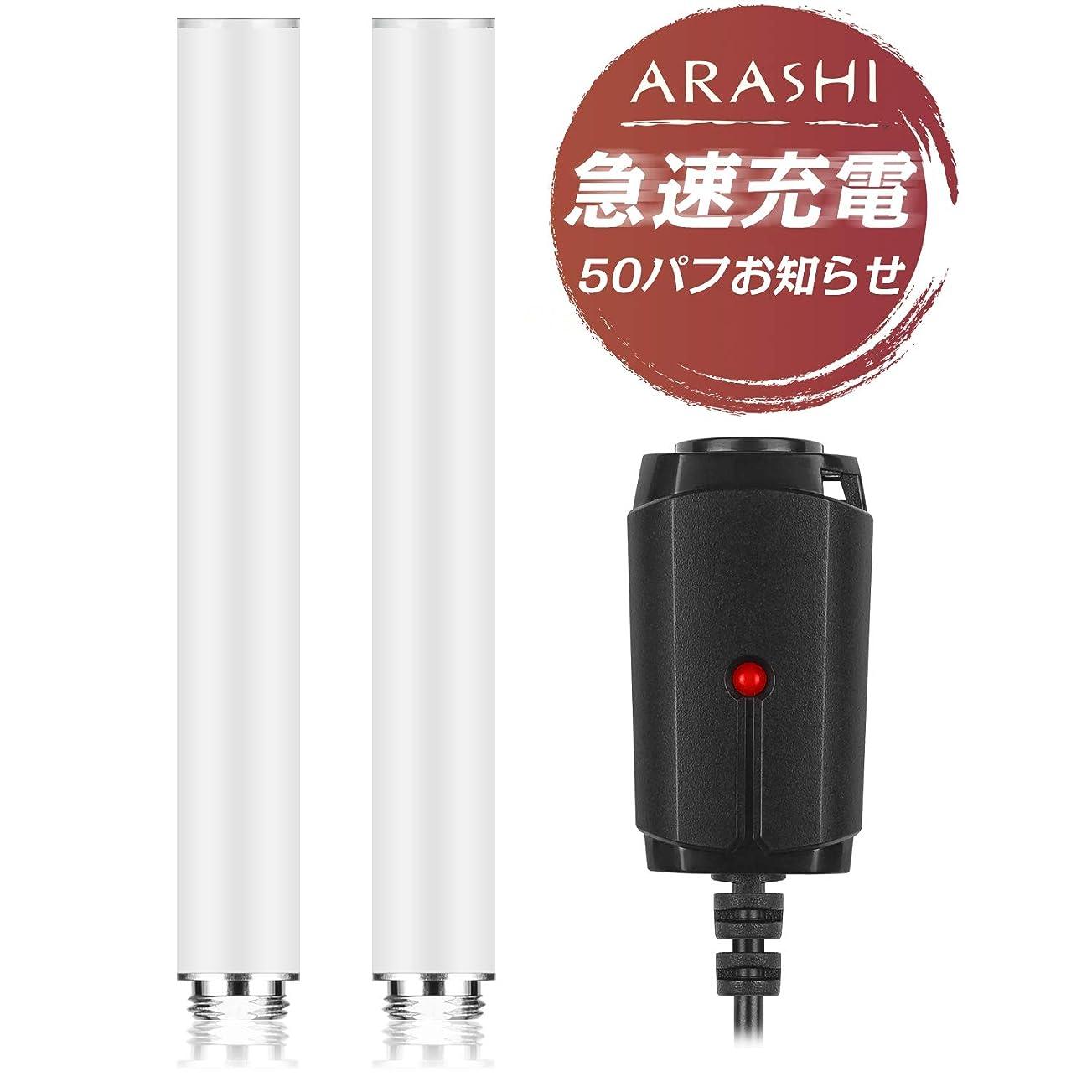 対話格差少しARASHI プルームテック互換 バッテリー 350mAh 大容量 改良版 急速充電 50パフLEDお知らせ機能搭載 2本入り P350S[ホワイト]