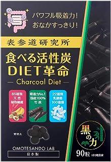 表参道研究所 食べる活性炭DIET革命 90粒(約30日分)