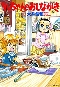 ちぃちゃんのおしながき 5巻 表紙画像