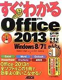 すぐわかる Office 2013 Windows 8/7対応 (すぐわかるシリーズ)