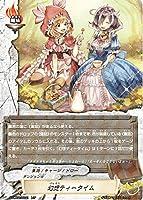 バディファイト S-UB02/0031 幻想ティータイム (レア) ミラクルファイターズ~ふたりはミコ&メル~