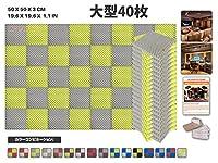 エースパンチ 新しい 40ピースセットグレーと黄 色の組み合わせ500 x 500 x 30 mm エッグクレート 東京防音 ポリウレタン 吸音材 アコースティックフォーム AP1052