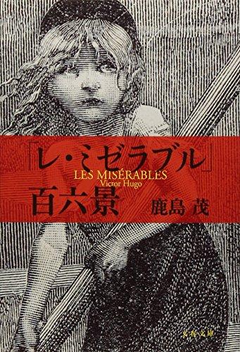 新装版 「レ・ミゼラブル」百六景 (文春文庫)