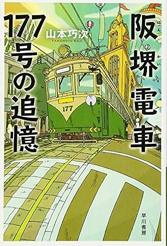 阪堺電車177号の追憶 (ハヤカワ文庫JA)