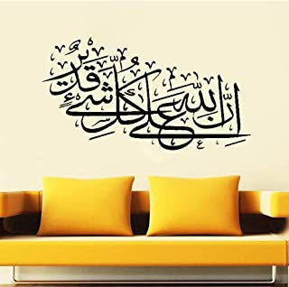 MRQXDP Calligraphy Art Mosque Muslim Wall Decor Vinyl Wall Sticker Islamic Art Home Decoration Accessories for Living Room...