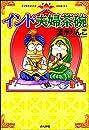 インド夫婦茶碗  1