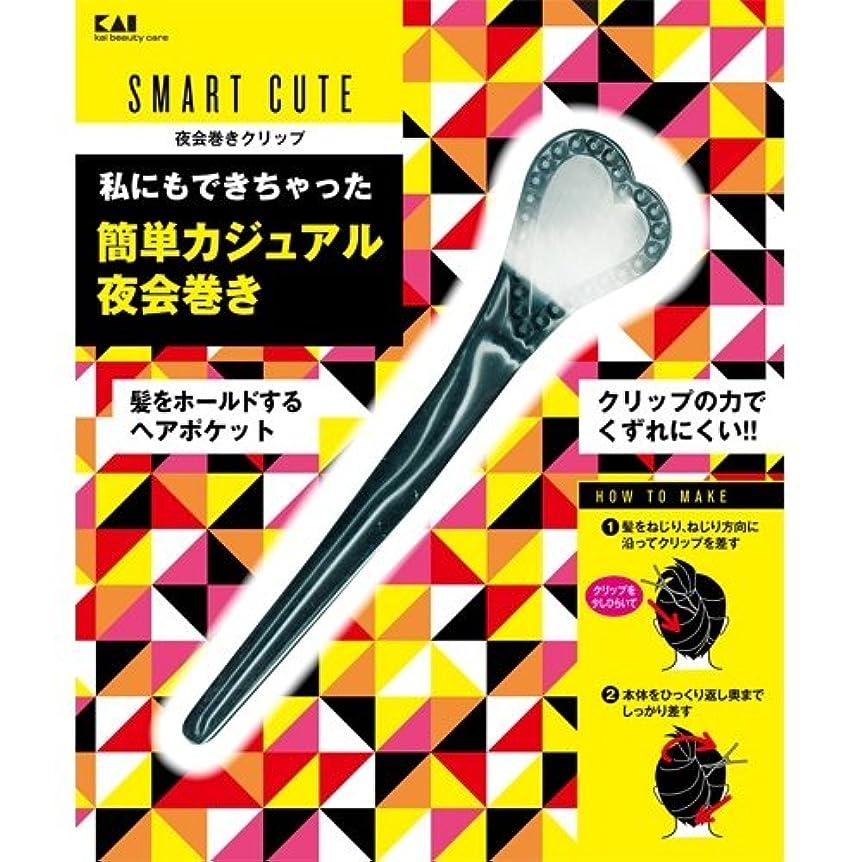 ヒューマニスティック大聖堂徹底的にスマートキュート(SmartCute) 夜会巻きクリップ HC3335