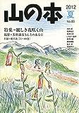 山の本 80巻 2012 夏