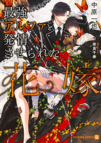 最強アルファと発情させられた花嫁 (二見シャレード文庫 な 2-29)