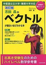改訂版 志田晶の ベクトルが面白いほどわかる本 (志田晶の数学シリーズ)