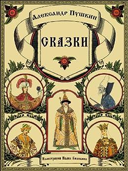 Skazki Pushkina - Fairy Tales (Illustrated) (Russian Edition) (English Edition) por [Alexander Pushkin, Ivan Bilibin]