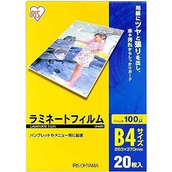 アイリスオーヤマ ラミネートフィルム 100μm B4 サイズ 20枚入 LZ-B420