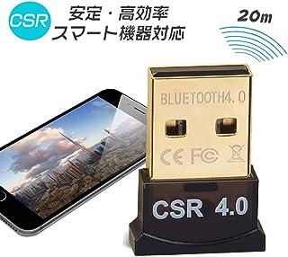 Yiteng Bluetoothアダプタ Bluetooth USB アダプタ ワイヤレスアダプタ Bluetoothレシーバー ブルートゥースUSB Windows10 apt-X 対応 Class2 Bluetooth Dongle Ver4.0 apt-x EDR/LE対応 省エネ 超小型 安定 20m有効伝送 22*12mm