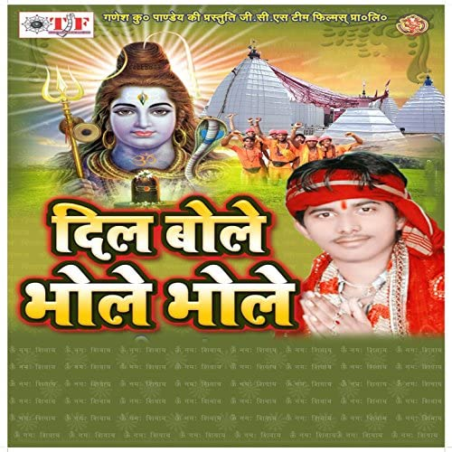Sujit Sangam