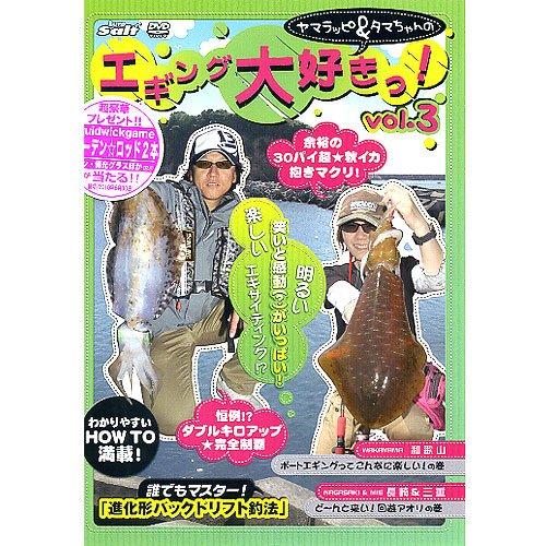 『エギング大好きっ!Vol.3 [DVD]』のトップ画像