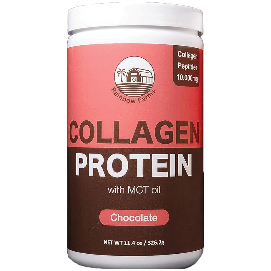 イヤホン弾丸問題ケトプロテイン チョコレート味 MCTオイル配合コラーゲン プロテイン ペプチド チョコレート Protein Collagen Peptides with MCT oil 11.4oz / 326.2g 海外直送 [並行輸入品]