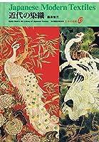 近代の染織 (京都書院美術双書―日本の染織)