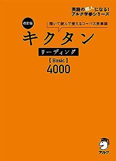 [音声DL付]改訂版 キクタン リーディング【Basic】4000 キクタンリーディングシリーズ