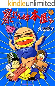 暴れん坊本屋さん(1) (ウンポコ・コミックス)