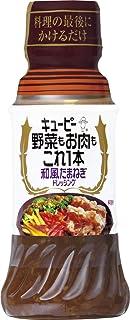 キユーピー 野菜もお肉もこれ1本 和風たまねぎドレッシング 200ml ×4本